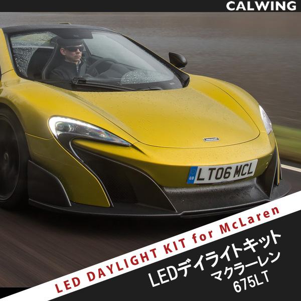 【デイライトキット】MCLAREN/マクラーレン 675LT LEDデイライトキット ストロボ機能搭載 ON/OFFスイッチ付 説明書付属 MADE IN JAPAN