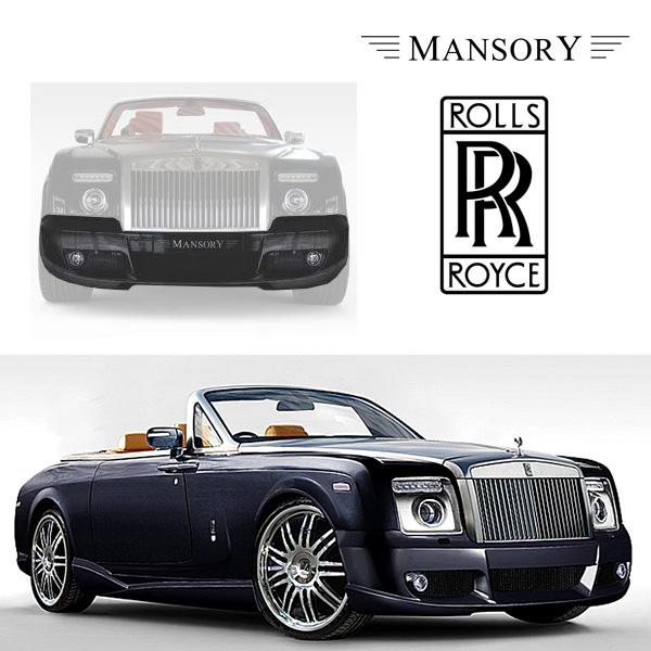 【MANSORY/マンソリー】Rolls-Royce/ロールスロイス ドロップヘッドクーペ専用 MANSORY / マンソリー フロントスポイラー カーボンリップスポイラー無