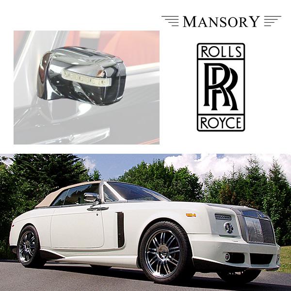【MANSORY/マンソリー】Rolls-Royce/ロールスロイス ドロップヘッドクーペ専用 MANSORY / マンソリー ドアミラーハウジング クロームLEDウインカー付 ヒダリハンドル車用