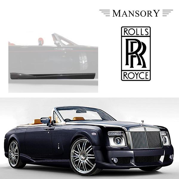 【MANSORY/マンソリー】Rolls-Royce/ロールスロイス ドロップヘッドクーペ専用 MANSORY / マンソリー サイドスカート VisibleCarbon カーボンリップ付 LEDダウンライト付