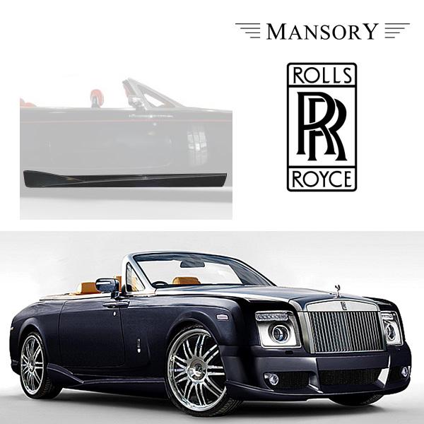 【MANSORY/マンソリー】Rolls-Royce/ロールスロイス ドロップヘッドクーペ専用 MANSORY / マンソリー サイドスカート カーボンリップ無 LEDダウンライト付