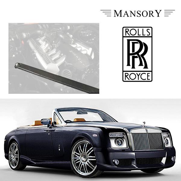 【MANSORY/マンソリー】Rolls-Royce/ロールスロイス ドロップヘッドクーペ専用 MANSORY / マンソリー エンジンカバークロスバー カーボン