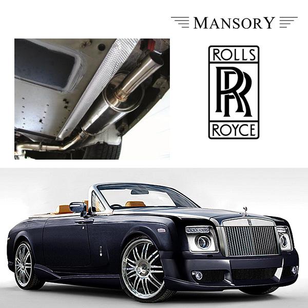 【MANSORY/マンソリー】Rolls-Royce/ロールスロイス ドロップヘッドクーペ専用 MANSORY / マンソリー スポーツマフラー ステンレス 2PC
