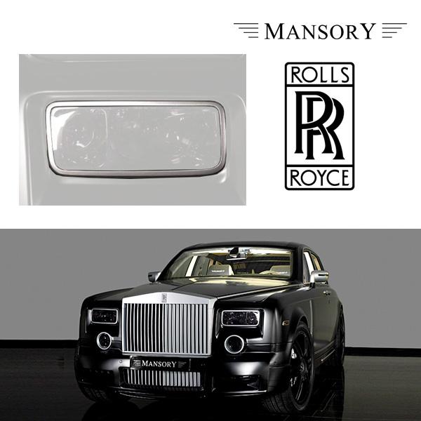 【MANSORY/マンソリー】Rolls-Royce/ロールスロイス ファントム専用 MANSORY / マンソリー ヘッドライトトリム クローム