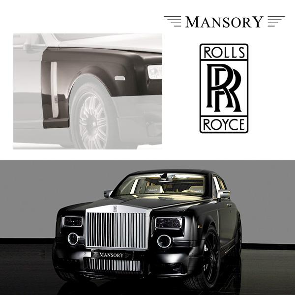 【MANSORY/マンソリー】Rolls-Royce/ロールスロイス ファントム専用 MANSORY / マンソリー フロントフェンダーセット クローム