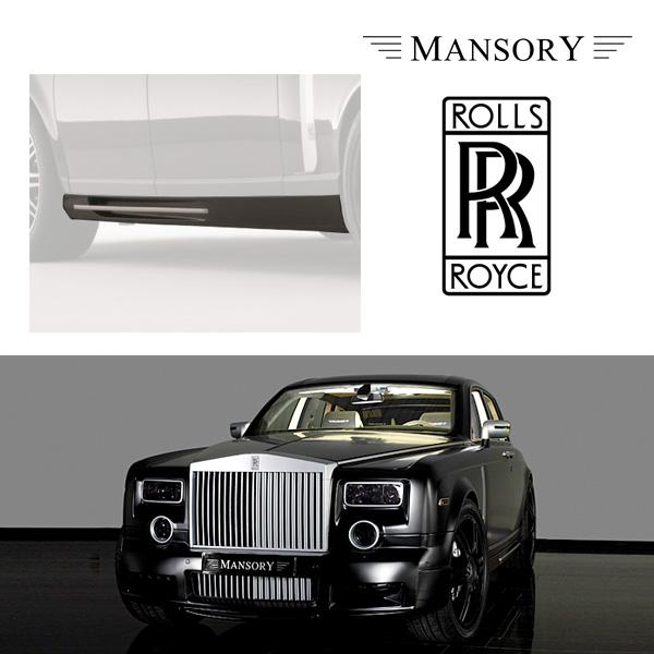 【MANSORY/マンソリー】Rolls-Royce/ロールスロイス ファントム専用 MANSORY / マンソリー サイドスカート クローム