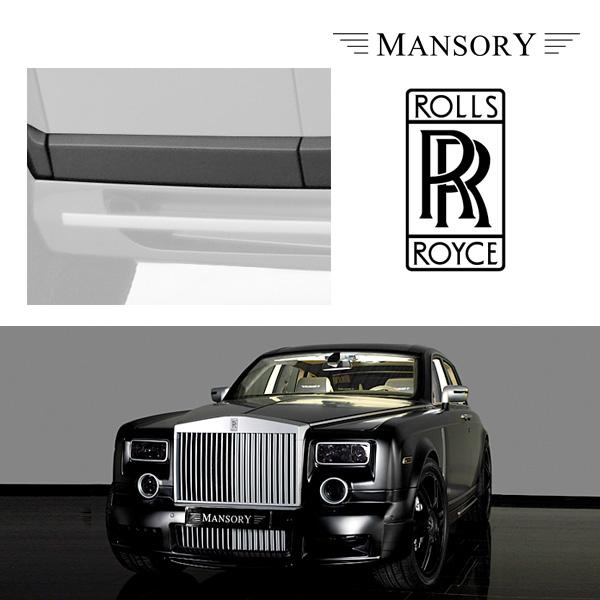 【MANSORY/マンソリー】Rolls-Royce/ロールスロイス ファントム専用 MANSORY / マンソリー サイドスカートリム 8PC