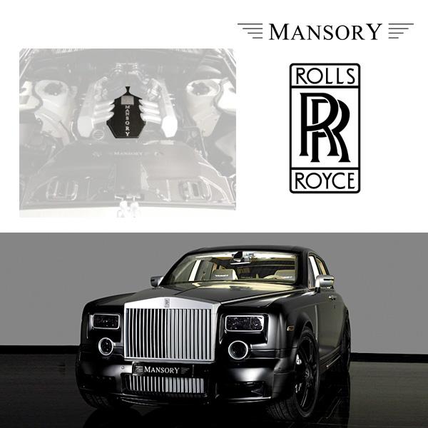 【MANSORY/マンソリー】Rolls-Royce/ロールスロイス ファントム専用 MANSORY / マンソリー エンジンヘッドカバー