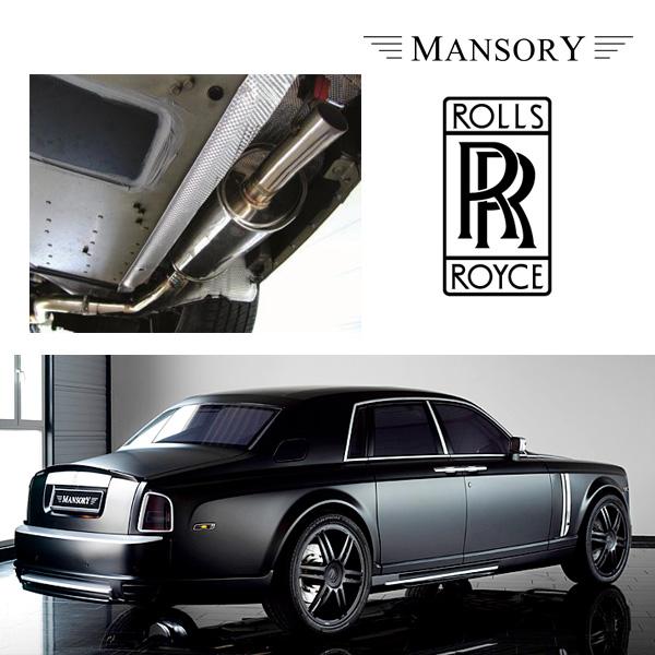 【MANSORY/マンソリー】Rolls-Royce/ロールスロイス ファントム専用 MANSORY / マンソリー スポーツマフラー ステンレス