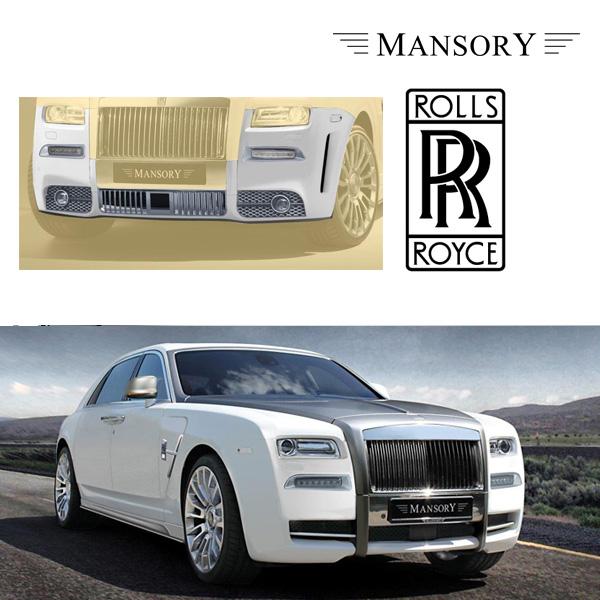 【MANSORY/マンソリー】Rolls-Royce/ロールスロイス ゴースト専用 シリーズ1 MANSORY / マンソリー フロントスポイラー I-I ACCセンサー付 ラウンドデイライト/サイドエアダクト有