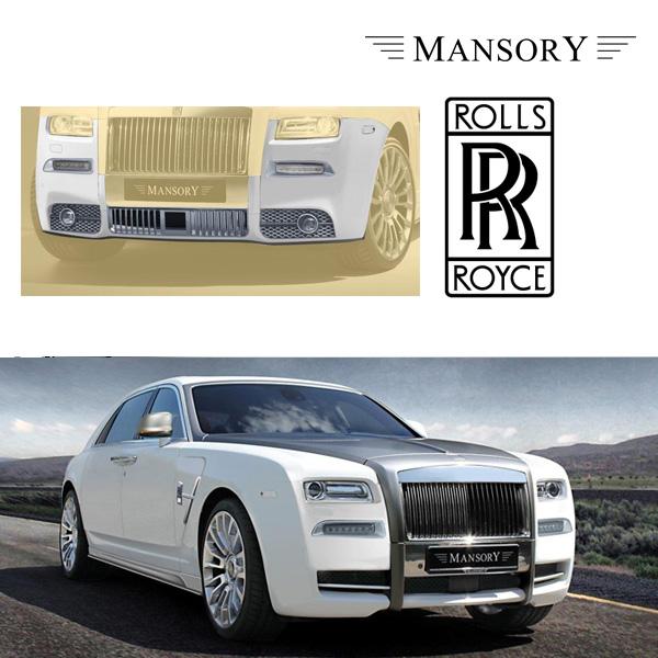 【MANSORY/マンソリー】Rolls-Royce/ロールスロイス ゴースト専用 シリーズ1 MANSORY / マンソリー フロントスポイラー I-II ACCセンサー付 ラウンドデイライト付 サイドエアダクト無