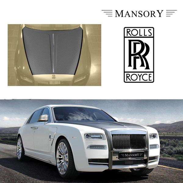 【MANSORY/マンソリー】Rolls-Royce/ロールスロイス ゴースト専用 シリーズ1 MANSORY / マンソリー エンジンボンネットフード カーボン