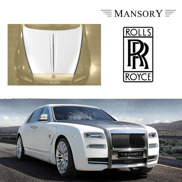 【MANSORY/マンソリー】Rolls-Royce/ロールスロイス ゴースト専用 シリーズ1 MANSORY / マンソリー エンジンボンネットフード PRIME