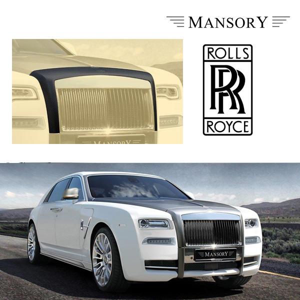 【MANSORY/マンソリー】Rolls-Royce/ロールスロイス ゴースト専用 シリーズ 1 / 2 MANSORY / マンソリー グリルマスク Visible Carbon カーボン