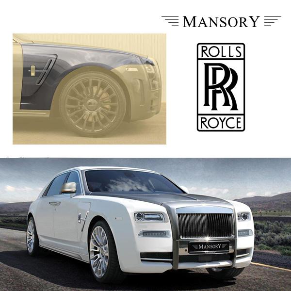【MANSORY/マンソリー】Rolls-Royce/ロールスロイス ゴースト専用 シリーズ 1 MANSORY / マンソリー フロントフェンダー2 2PC Visible Carbon air intake カーボン