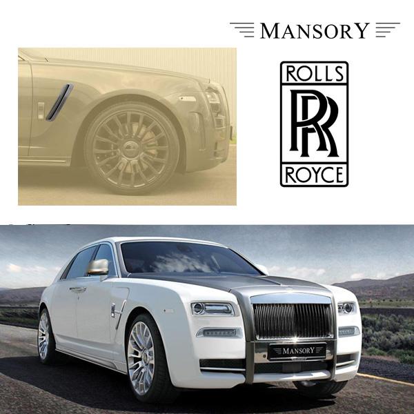 【MANSORY/マンソリー】Rolls-Royce/ロールスロイス ゴースト専用 シリーズ 1 MANSORY / マンソリー フロントフェンダーインサート 2PC Visible Carbon カーボン