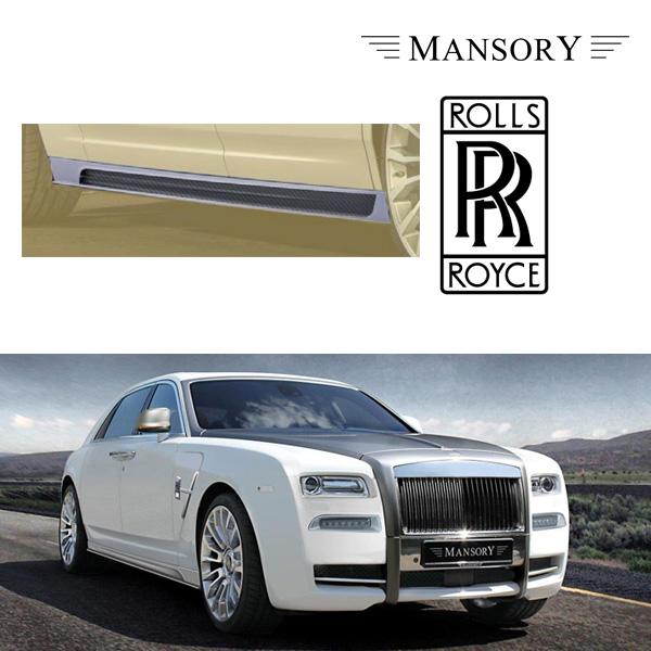 【MANSORY/マンソリー】Rolls-Royce/ロールスロイス ゴースト専用 シリーズ 1 / 2 MANSORY / マンソリー サイドスカート II ロング
