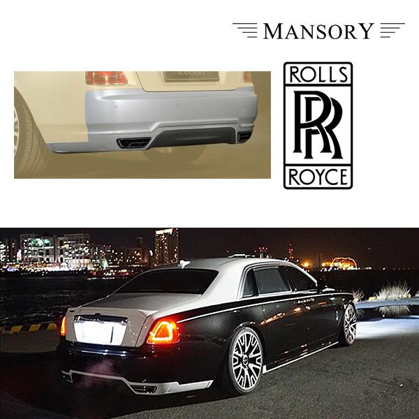 【MANSORY/マンソリー】Rolls-Royce/ロールスロイス ゴースト専用 シリーズ 1 / 2 MANSORY / マンソリー リアバンパースカート テールパイプ付 Visible Carbon Diffuser カーボン
