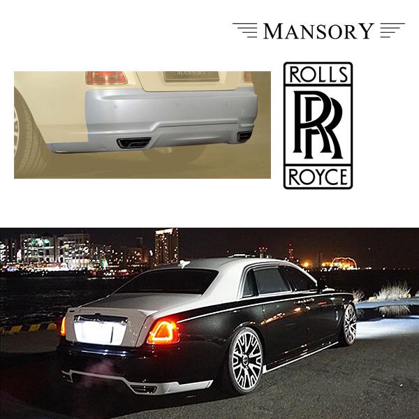 【MANSORY/マンソリー】Rolls-Royce/ロールスロイス ゴースト専用 シリーズ 1 / 2 MANSORY / マンソリー リアバンパースカート テールパイプ付 Prime Diffuser
