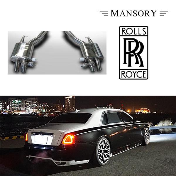 【MANSORY/マンソリー】Rolls-Royce/ロールスロイス ゴースト専用 シリーズ 1 / 2 MANSORY / マンソリー エキゾーストシステム ステンレス 2PC