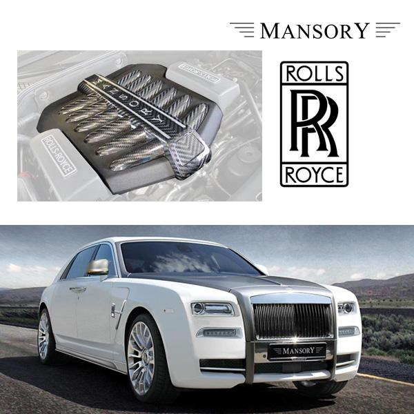 【MANSORY/マンソリー】Rolls-Royce/ロールスロイス ゴースト専用 シリーズ 1 / 2 MANSORY / マンソリー エンジンヘッドカバー VisibleCarbon カーボン