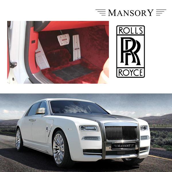 【MANSORY/マンソリー】Rolls-Royce/ロールスロイス ゴースト専用 シリーズ 1 / 2 MANSORY / マンソリー ATペダルセット アルミニウム 3PC 左ハンドル車用