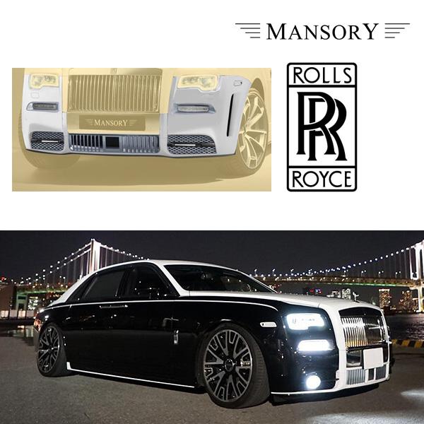 【MANSORY/マンソリー】Rolls-Royce/ロールスロイス ゴースト シリーズ2 MANSORY / マンソリー フロントスポイラー II-I ACCセンサー付 ラウンドデイライト付 サイドエアダクト有