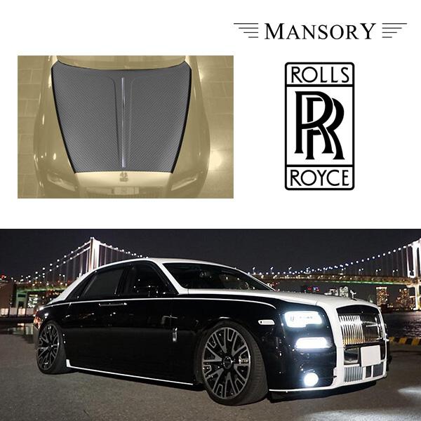 【MANSORY/マンソリー】Rolls-Royce/ロールスロイス ゴースト シリーズ2 MANSORY / マンソリー エンジンボンネット VisibleCarbon カーボン