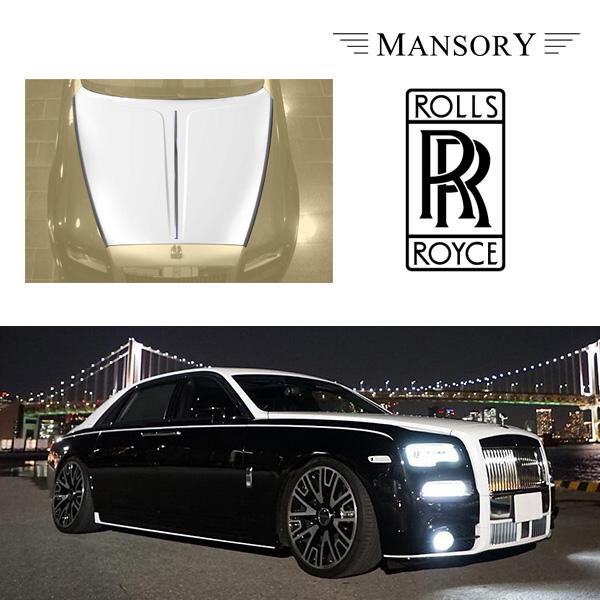【MANSORY/マンソリー】Rolls-Royce/ロールスロイス ゴースト シリーズ2 MANSORY / マンソリー エンジンボンネット Prime