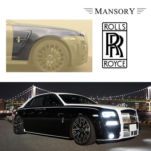 【MANSORY/マンソリー】Rolls-Royce/ロールスロイス ゴースト シリーズ2 MANSORY / マンソリー フロントフェンダー 2PC