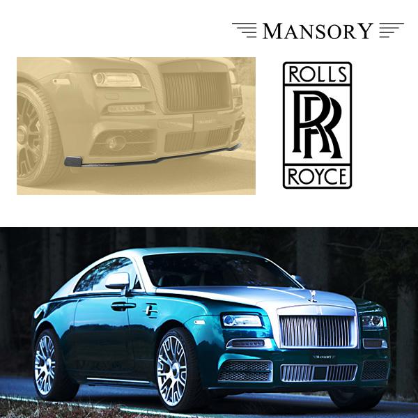 【MANSORY/マンソリー】Rolls-Royce/ロールスロイス レイス ドーン 専用 MANSORY / マンソリー フロントリップスポイラーI カーボン RRW-102-122/132/125対応 RRD-102-122対応