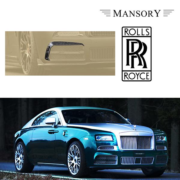 【MANSORY/マンソリー】Rolls-Royce/ロールスロイス レイス 1.2 ドーン 専用 MANSORY / マンソリー フロントバンパートリム カーボン RRW-102-122/132/125/135対応 RRD-102-122/132対応