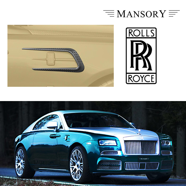【MANSORY/マンソリー】Rolls-Royce/ロールスロイス レイス 1.2 ドーン 専用 MANSORY / マンソリー フロントフェンダートリム VisibleCarbon カーボン RRW-130-002