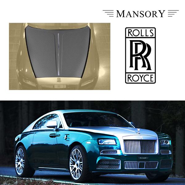 【MANSORY/マンソリー】Rolls-Royce/ロールスロイス レイス 1.2 専用 MANSORY / マンソリー エンジンボンネット VisibleCarbon カーボン MANSORYロゴ