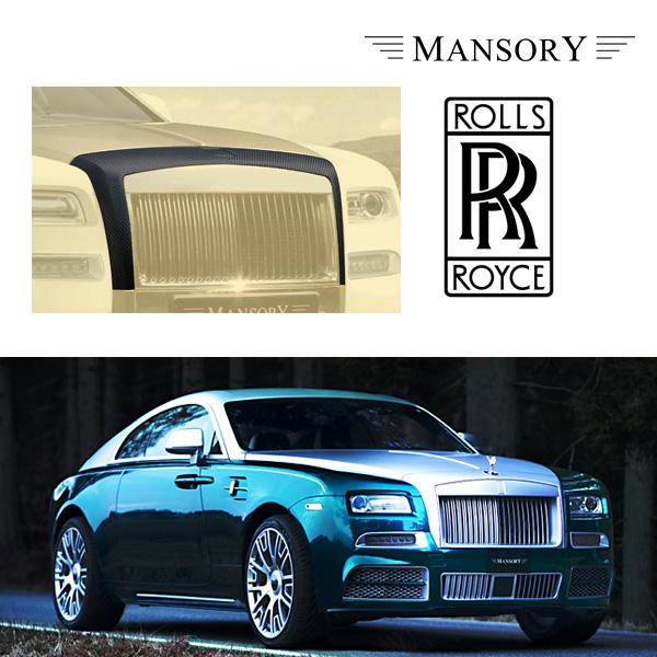 【MANSORY/マンソリー】Rolls-Royce/ロールスロイス レイス 1.2 専用 MANSORY / マンソリー ラジエターグリルフレーム VisibleCarbon カーボン