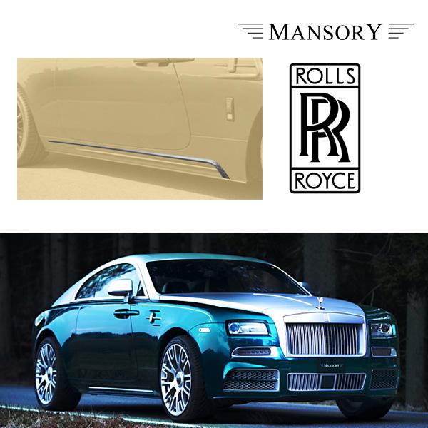 【MANSORY/マンソリー】Rolls-Royce/ロールスロイス レイス ドーン 1.2 専用 サイドスカートトリム カーボン RRW-595-002/RRD-595-002 【MANSORY/マンソリー】Rolls-Royce/ロールスロイス レイス ドーン 1.2 専用 MANSORY / マンソリー サイドスカートトリム カーボン RRW-595-002/RRD-595-002