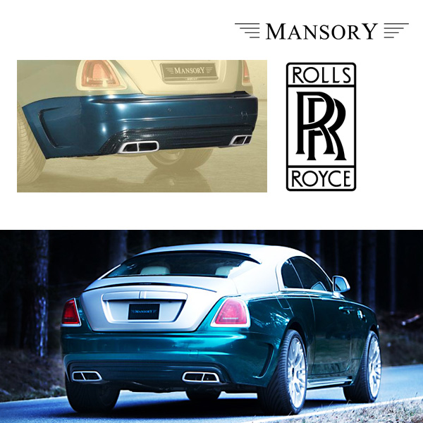 【MANSORY/マンソリー】Rolls-Royce/ロールスロイス レイス ドーン 1.2 専用 MANSORY / マンソリー リアバンパースカート クロームテールパイプ付