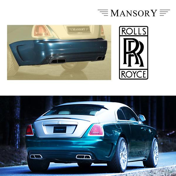 【MANSORY/マンソリー】Rolls-Royce/ロールスロイス レイス ドーン 1.2 専用 MANSORY / マンソリー リアバンパースカート ブラックテールパイプ付