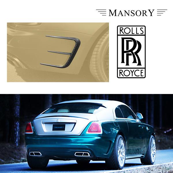 【MANSORY/マンソリー】Rolls-Royce/ロールスロイス レイス ドーン 1.2 専用 MANSORY / マンソリー リアスカートトリム VisibleCarbon カーボン RRW-802-031対応