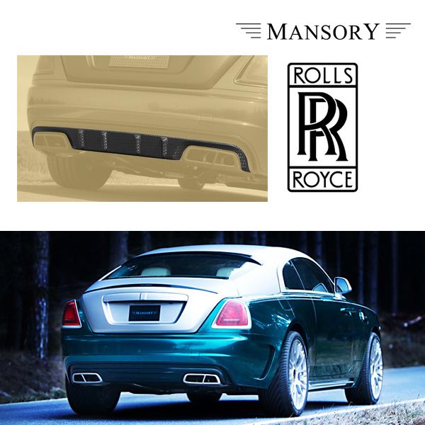 【MANSORY/マンソリー】Rolls-Royce/ロールスロイス レイス ドーン 1.2 専用 MANSORY / マンソリー リアディフューザー VisibleCarbon カーボン RRW-802-031対応
