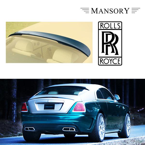 【MANSORY/マンソリー】Rolls-Royce/ロールスロイス レイス 1.2 専用 MANSORY / マンソリー リアルーフスポイラー VisibleCarbon カーボン