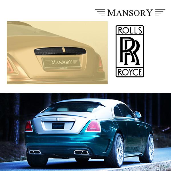 【MANSORY/マンソリー】Rolls-Royce/ロールスロイス レイス 1.2 ドーン 専用 MANSORY / マンソリー トランクリッドモール VisibleCarbon カーボン