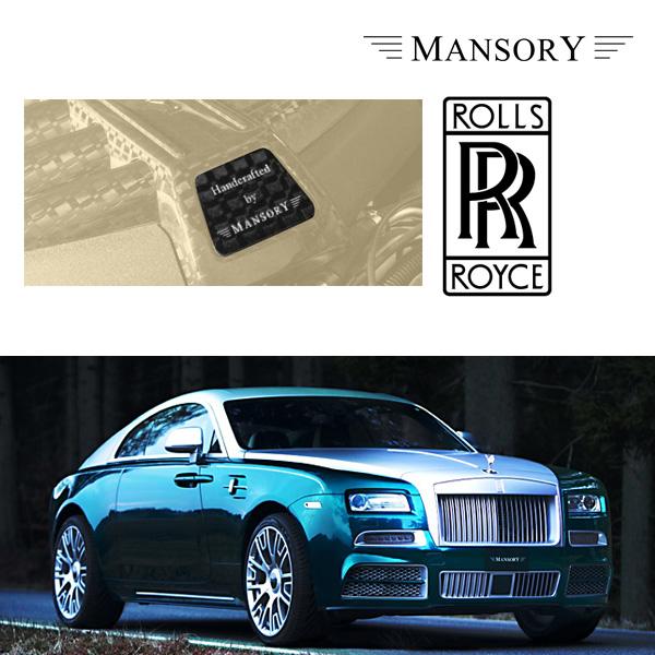 【MANSORY/マンソリー】Rolls-Royce/ロールスロイス レイス 1.2 ドーン 専用 MANSORY / マンソリー エンジンルームバッジ VisibleCarbon カーボン MANSORYロゴ付