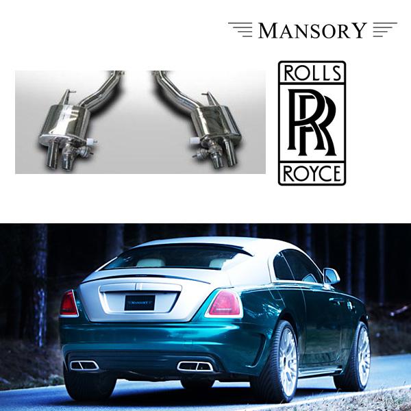 【MANSORY/マンソリー】Rolls-Royce/ロールスロイス レイス 1.2 ドーン 専用 MANSORY / マンソリー エキゾーストマフラー ステンレス