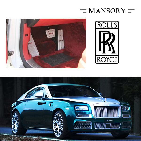 【MANSORY/マンソリー】Rolls-Royce/ロールスロイス レイス 1.2 ドーン 専用 MANSORY / マンソリー ATペダルセット 3PC ヒダリハンドル車用