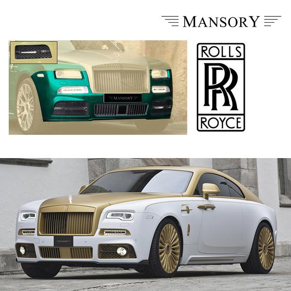【MANSORY/マンソリー】Rolls-Royce/ロールスロイス レイス2 専用 MANSORY / マンソリー フロントスポイラーII VisibleCarbon カーボン