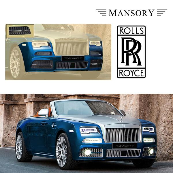 【MANSORY/マンソリー】Rolls-Royce/ロールスロイス ドーン 専用 MANSORY / マンソリー フロントスポイラーII VisibleCarbon カーボン