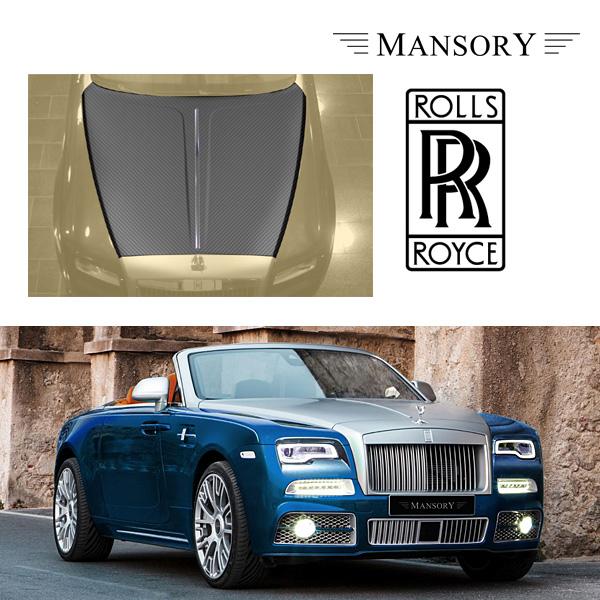 【MANSORY/マンソリー】Rolls-Royce/ロールスロイス ドーン 専用 MANSORY / マンソリー エンジンボンネット VisibleCarbon カーボン