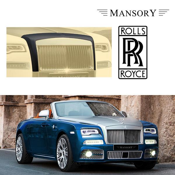 【MANSORY/マンソリー】Rolls-Royce/ロールスロイス ドーン 専用 MANSORY / マンソリー ラジエターグリルフレーム VisibleCarbon カーボン