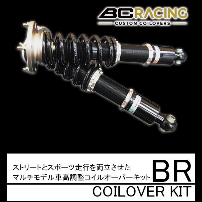 シボレー コルベット C7 正立式 減衰力伸側 縮側30段調整機能 コイルオーバーキット 車高調 フルタップ 全長調整式 BCレーシング BRシリーズ RHタイプ '14y~